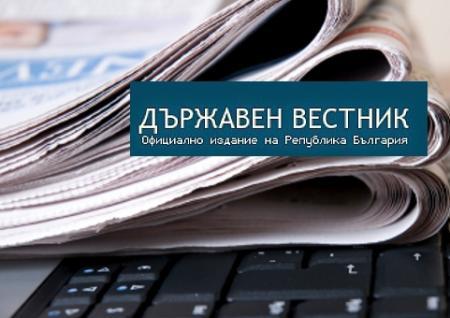 Законът за горивата е обнародван в Държавен вестник